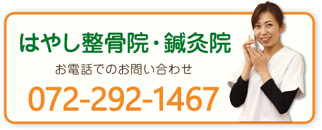 電話番号:072-292-1467