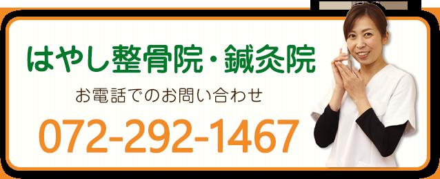 072-292-1467