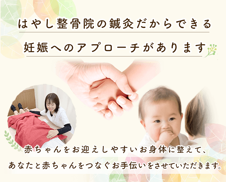 赤ちゃんをお迎えしやすいお身体に整えて赤ちゃんを繋ぐお手伝いをさせていただきます。