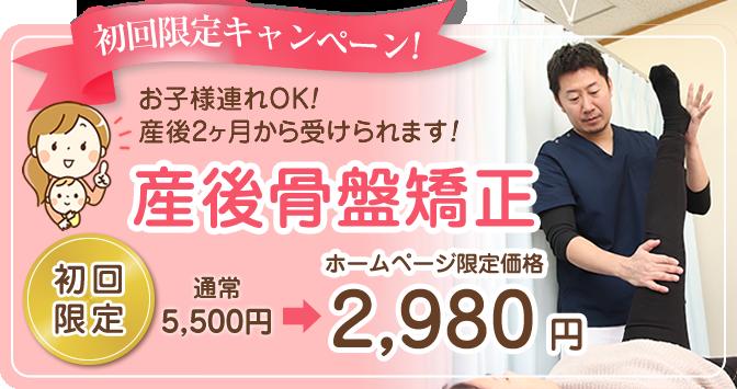 産後骨盤矯正初回限定2980円