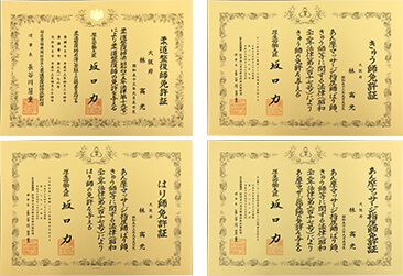 国家資格の免許写真