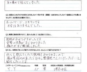 堺市中区 首の痛み 30代 Y.Yさん 男性