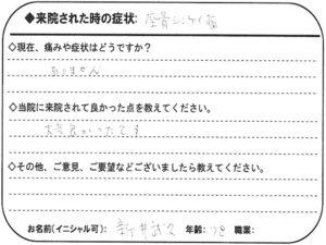 新井武久様 78歳 坐骨神経痛のお声